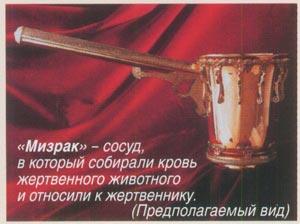 «Мизрак» - сосуд, в который собирали кровь жертвенного животного и относили к жертвеннику. (Предполагаемый вид)