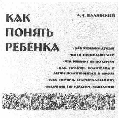 Игры Андрея Валявского