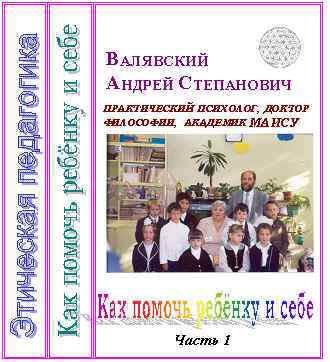 Игры Андрея Валявского Пособие